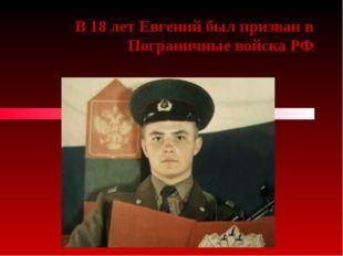 В 18 лет Евгений был призван в Пограничные войска РФ
