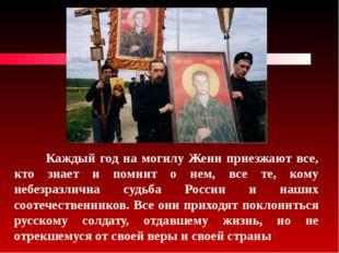 Каждый год на могилу Жени приезжают все, кто знает и помнит о нем, все те, к