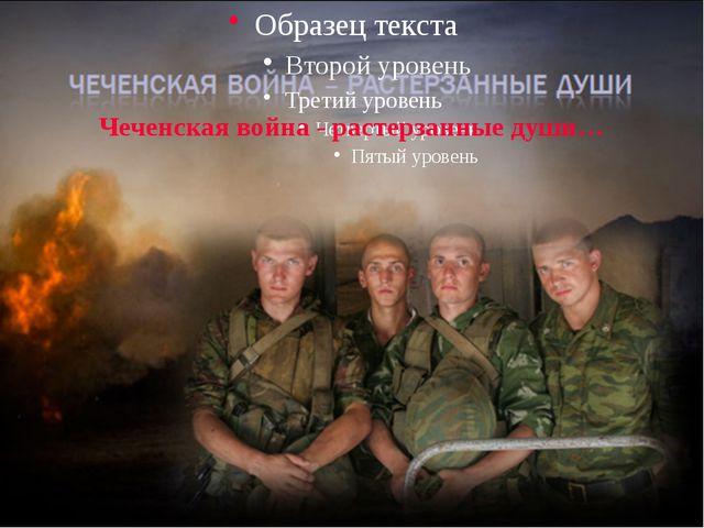 Чеченская война - растерзанные души…