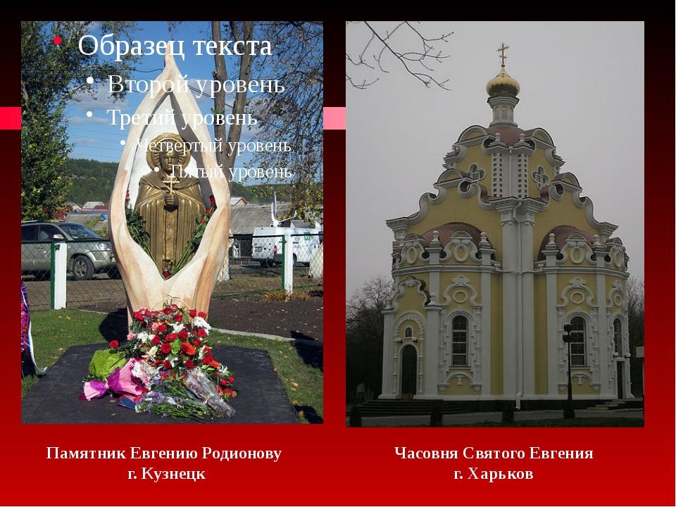 Памятник Евгению Родионову г. Кузнецк Часовня Святого Евгения г. Харьков