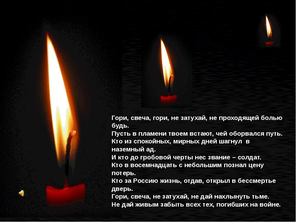 Гори, свеча, гори, не затухай, не проходящей болью будь. Пусть в пламени тво...