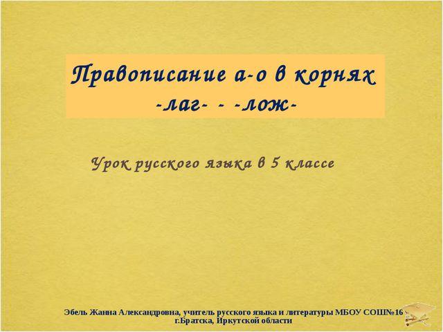 Эбель Жанна Александровна, учитель русского языка и литературы МБОУ СОШ№16 г....
