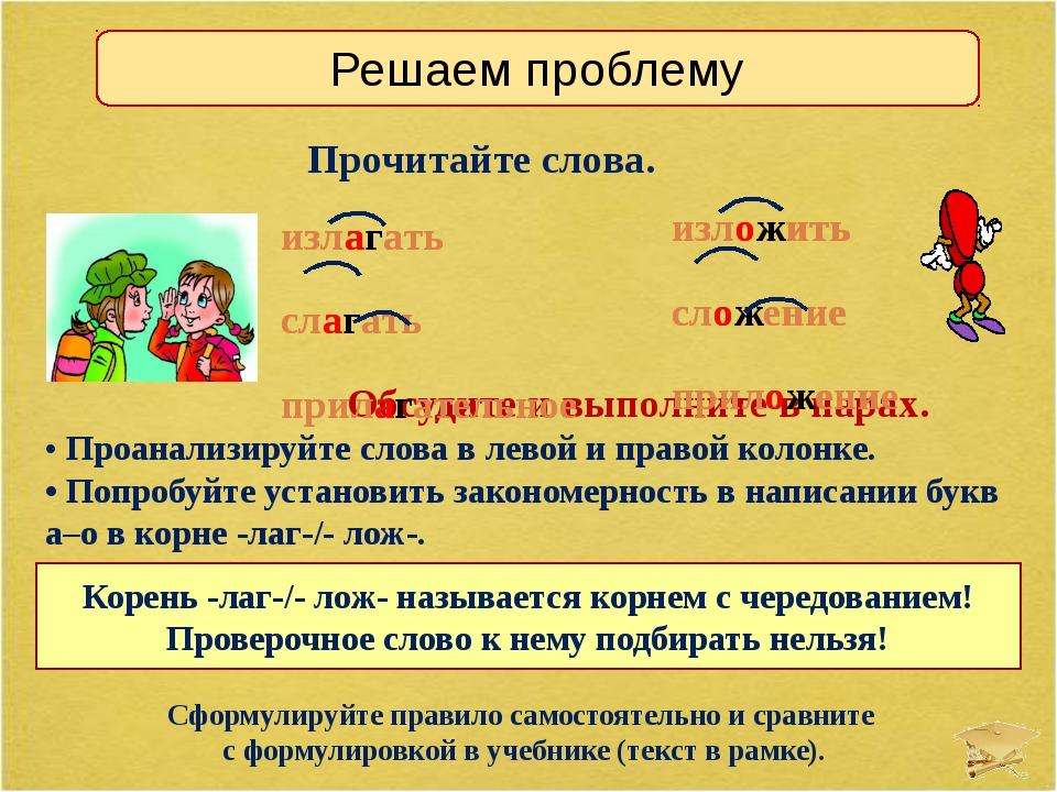 • Проанализируйте слова в левой и правой колонке. • Попробуйте установить зак...