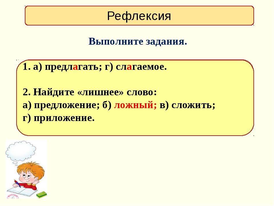 Выполните задания. 1. Какую букву выбрать: а или о? а) предл…гать б) выл…жит...