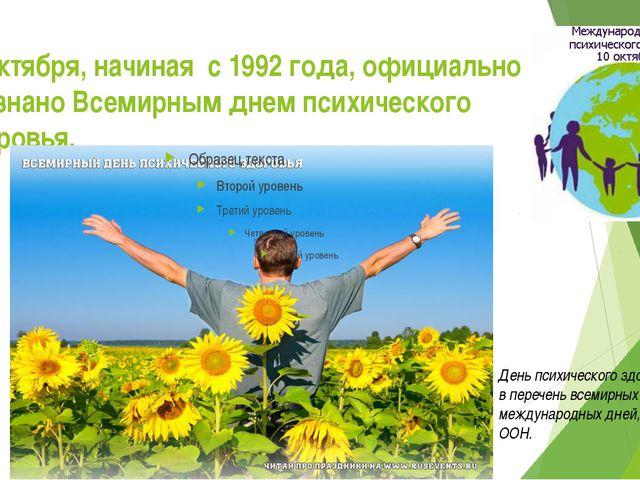 10 октября, начиная с 1992 года, официально признано Всемирным днем психичес...