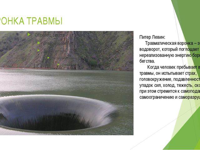 ВОРОНКА ТРАВМЫ Питер Левин: Травматическая воронка – это водоворот, который п...