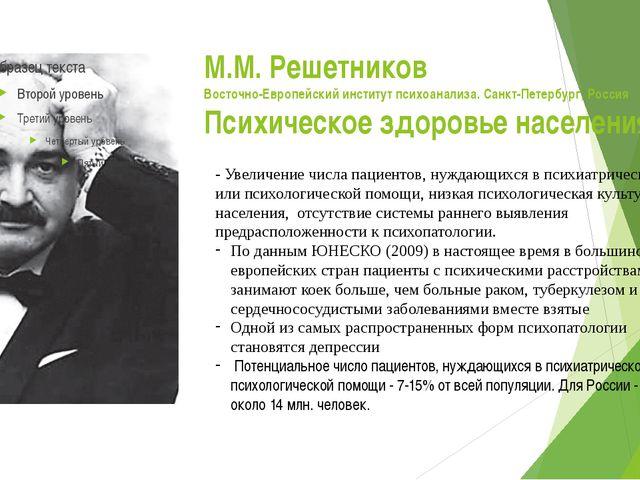 М.М. Решетников Восточно-Европейский институт психоанализа. Санкт-Петербург,...