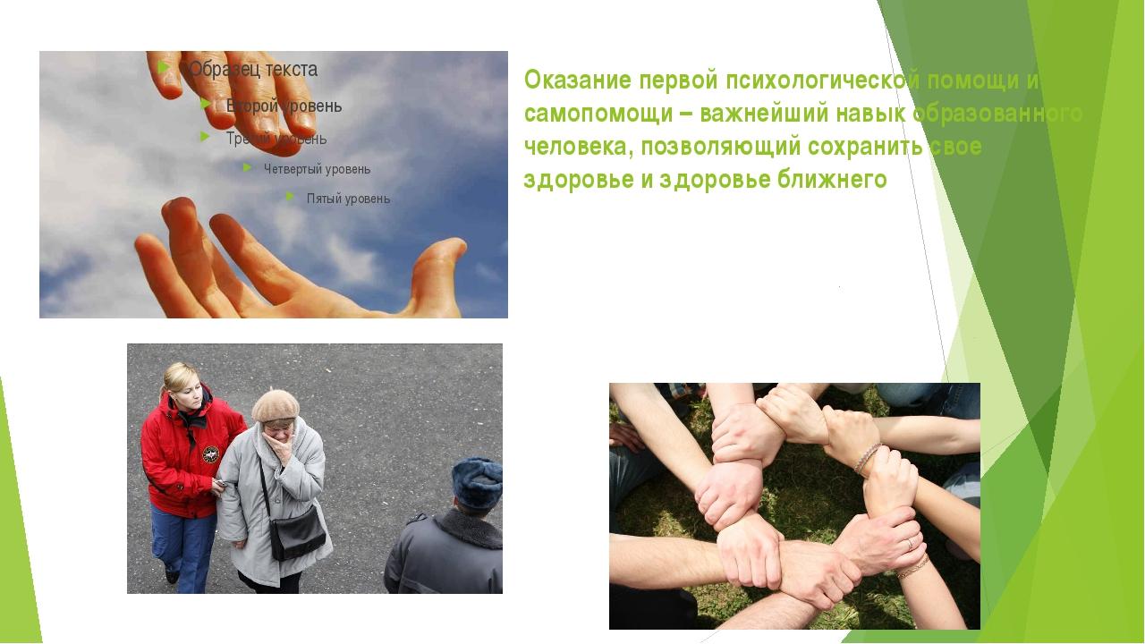 Оказание первой психологической помощи и самопомощи – важнейший навык образов...