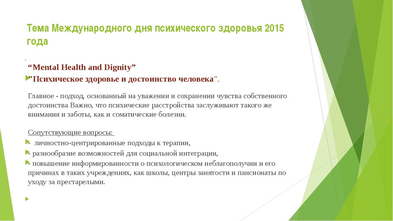 """Тема Международного дня психического здоровья 2015 года """"Mental Health and Di..."""