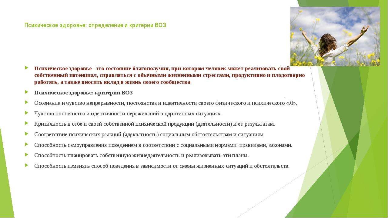 Психическое здоровье: определение и критерии ВОЗ Психическое здоровье– это со...
