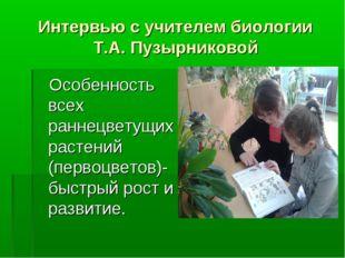 Интервью с учителем биологии Т.А. Пузырниковой Особенность всех раннецветущих