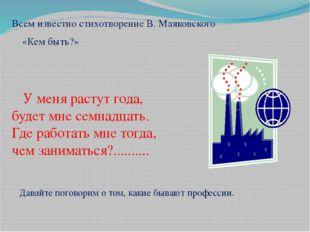 Всем известно стихотворение В. Маяковского  Всем известно стихотворение В. М