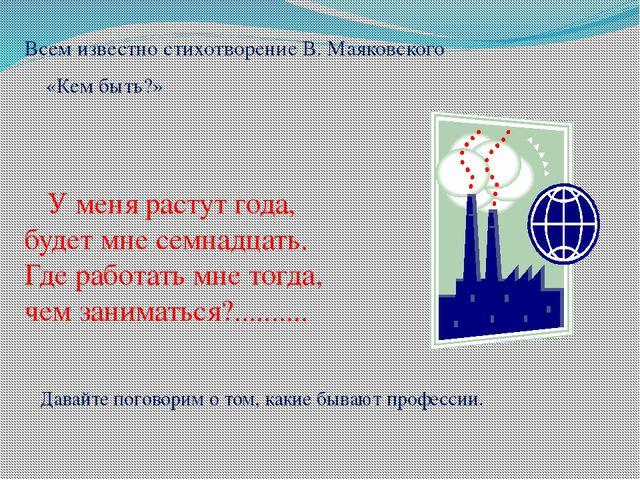 Всем известно стихотворение В. Маяковского  Всем известно стихотворение В. М...