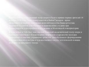 Башкирский государственный театр оперы и балета принял первых зрителей 14 де