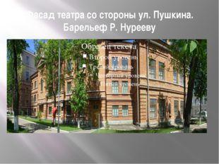 Фасад театра со стороны ул. Пушкина. Барельеф Р. Нурееву