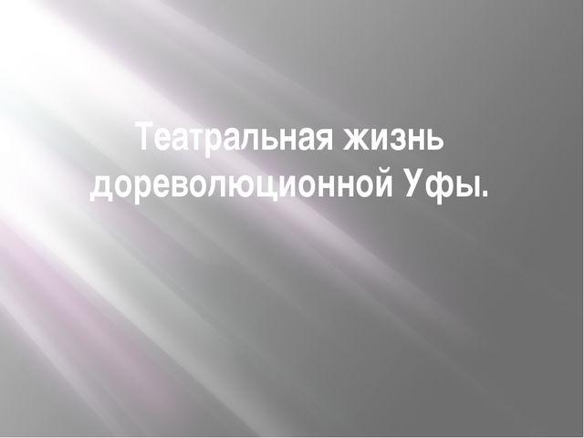 Театральная жизнь дореволюционной Уфы.