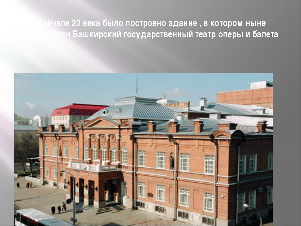 В начале 20 века было построено здание , в котором ныне расположен Башкирский...