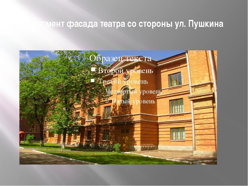 Фрагмент фасада театра со стороны ул. Пушкина