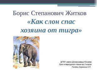 Борис Степанович Житков «Как слон спас хозяина от тигра» ШГ№1 имени Динмухаме