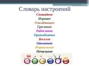 Словарь настроений Спокойное Игривое Ожидающее Грустное Радостное Приподнятое