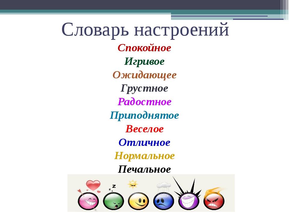 Словарь настроений Спокойное Игривое Ожидающее Грустное Радостное Приподнятое...