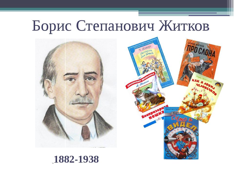 Борис Степанович Житков 1882-1938
