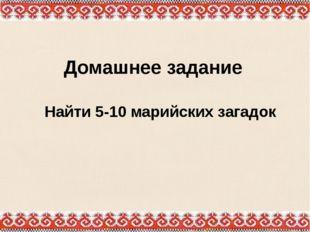 Домашнее задание Найти 5-10 марийских загадок