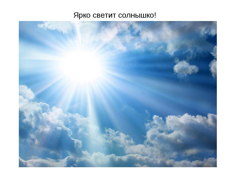 Ярко светит солнышко!