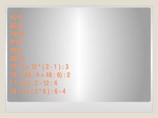 10*5 50:5 70:10 8*10 90:9 30:10 18 : 3 + 12 * ( 2 - 1 ) : 3 19 - ( 54 : 9 + 4