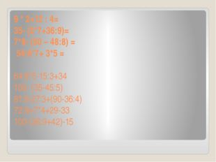 9 * 2+12 : 4= 35- (2*7+36:9)= 7*8- (50