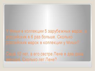 У Миши в коллекции 5 зарубежных марок, а российских в 6 раз больше. Сколько р