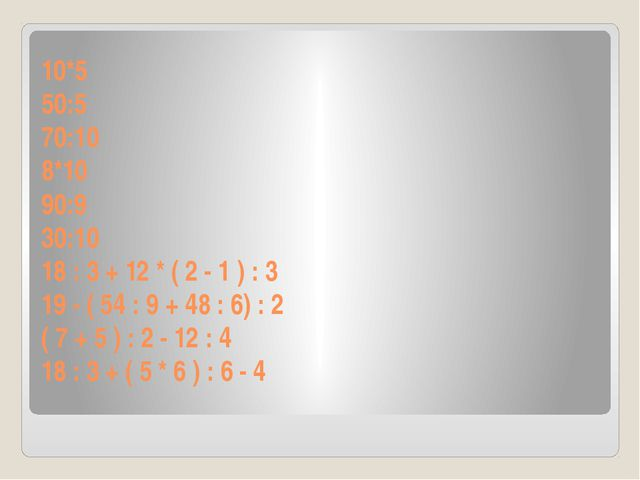 10*5 50:5 70:10 8*10 90:9 30:10 18 : 3 + 12 * ( 2 - 1 ) : 3 19 - ( 54 : 9 + 4...
