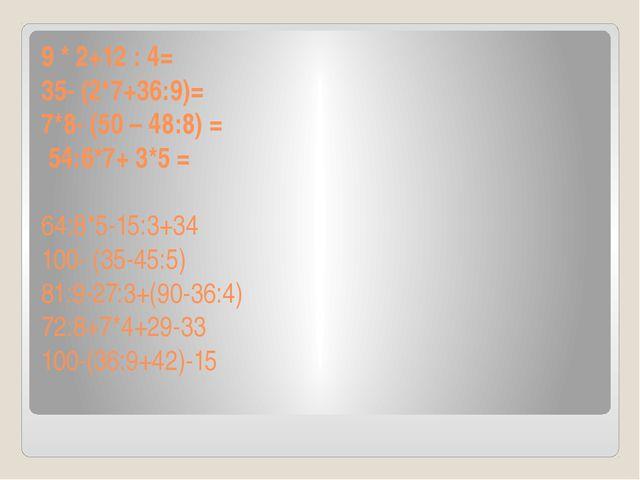 9 * 2+12 : 4= 35- (2*7+36:9)= 7*8- (50...