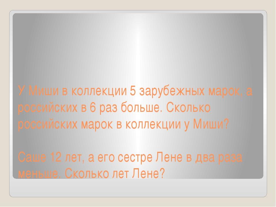 У Миши в коллекции 5 зарубежных марок, а российских в 6 раз больше. Сколько р...