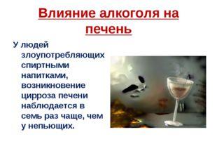 Влияние алкоголя на печень У людей злоупотребляющих спиртными напитками, возн
