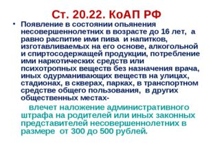 Ст. 20.22. КоАП РФ Появление в состоянии опьянения несовершеннолетних в возра