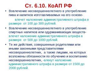 Ст. 6.10. КоАП РФ Вовлечение несовершеннолетнего в употребление пива и напитк