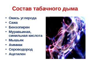 Состав табачного дыма Окись углерода Сажа Бензопирен Муравьиная, синильная ки