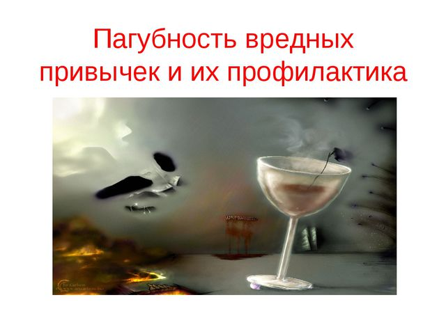 Доклад о алкоголе и курении 1063