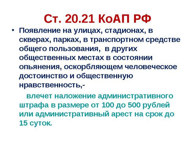 Ст. 20.21 КоАП РФ Появление на улицах, стадионах, в скверах, парках, в трансп...