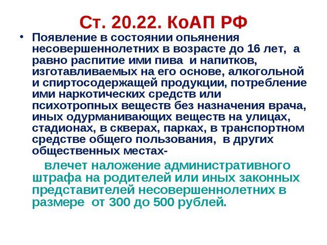 Ст. 20.22. КоАП РФ Появление в состоянии опьянения несовершеннолетних в возра...
