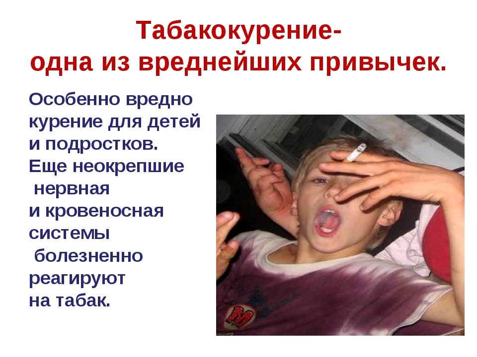 Табакокурение- одна из вреднейших привычек. Особенно вредно курение для детей...