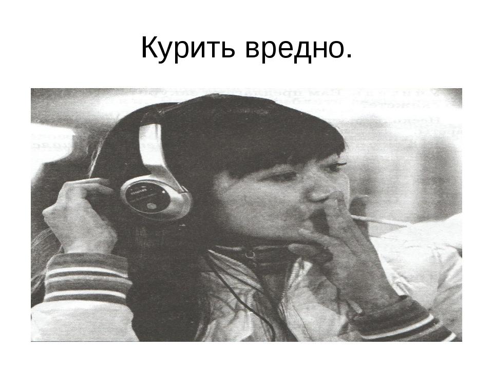Курить вредно.