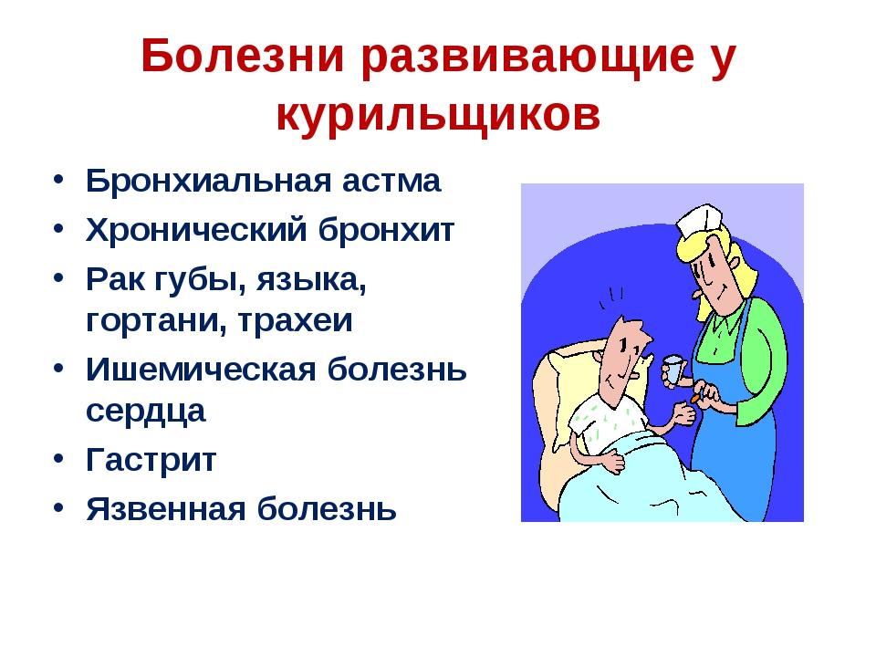 Болезни развивающие у курильщиков Бронхиальная астма Хронический бронхит Рак...