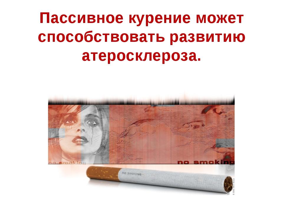 Пассивное курение может способствовать развитию атеросклероза.