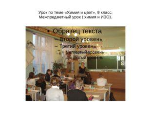 Урок по теме «Химия и цвет», 9 класс. Межпредметный урок ( химия и ИЗО).