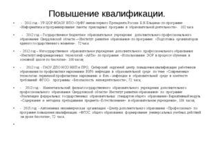 Повышение квалификации. - 2011 год - УР ЦОР ФГАОУ ВПО «УрФУ имени первого Пре