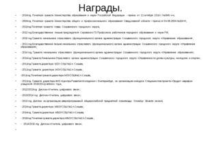 Награды. - 2014год Почетная грамота Министерства образования и науки Российск