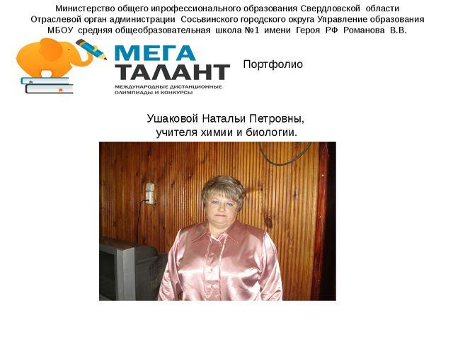 Министерство общего ипрофессионального образования Свердловской области Отрас...