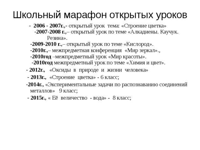 Школьный марафон открытых уроков - 2006 - 2007г.,- открытый урок тема: «Строе...